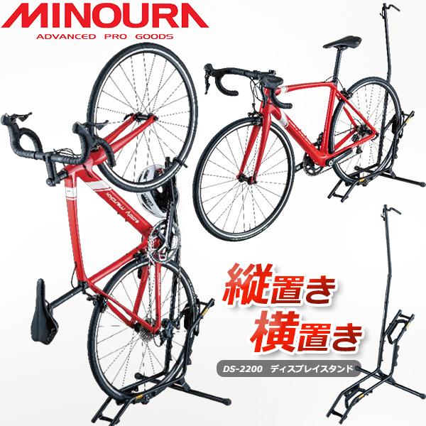 ミノウラ DS-2200 ディスプレイスタンド MINOURA 自転車 スタンド 収納 縦置き 横置き