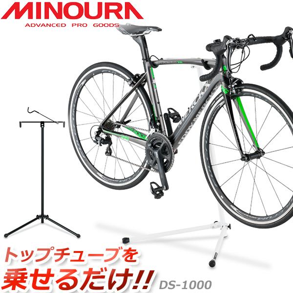 MINOURA ミノウラ DS-1000 4年保証 1台用 ディスプレイスタンド 再再販 コンパクト収納 bebike ディスプレイ 屋内保管 ストレージ 自転車スタンド