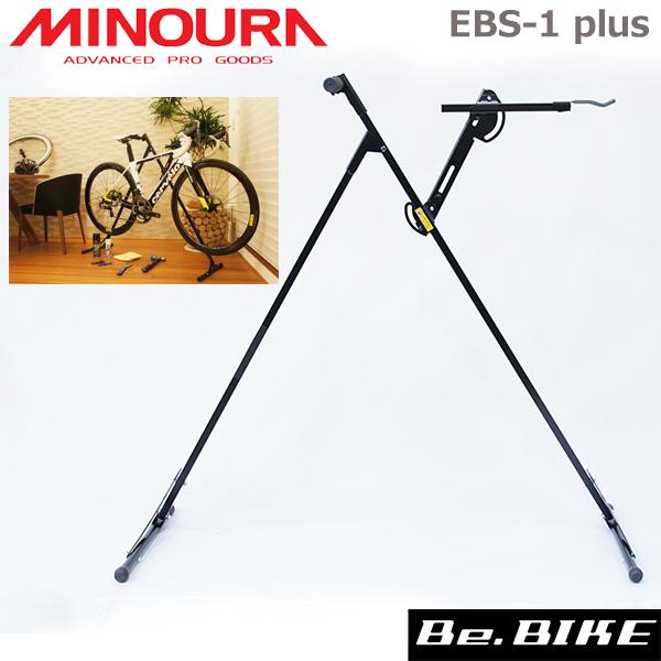 ミノウラ EBS-1 plus イージーバイクスタンドプラス 自転車 スタンド ワークスタンド ディスプレイスタンド
