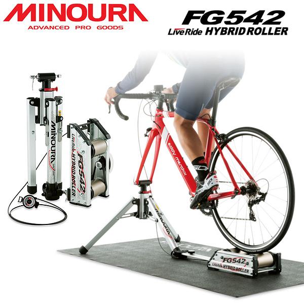 送料無料 MINOURA (ミノウラ) FG542 ハイブリッドローラー ライブライド シリーズ サイクルトレーナー(4944924407209) 自転車 トレーナー bebike