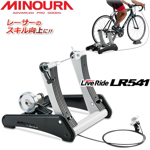 MINOURA(ミノウラ)LR541 ライブライド シリーズ (Live Ride) マグライザー3付 自転車 サイクルトレーナー bebike