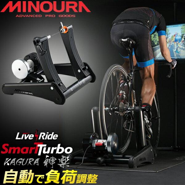 スーパーSALE MINOURA (ミノウラ) SmartTurbo KAGURA LST9200 スマートターボ 神楽 マグネット式 [マグライザー付き] サイクルトレーナー LiveRideシリーズ