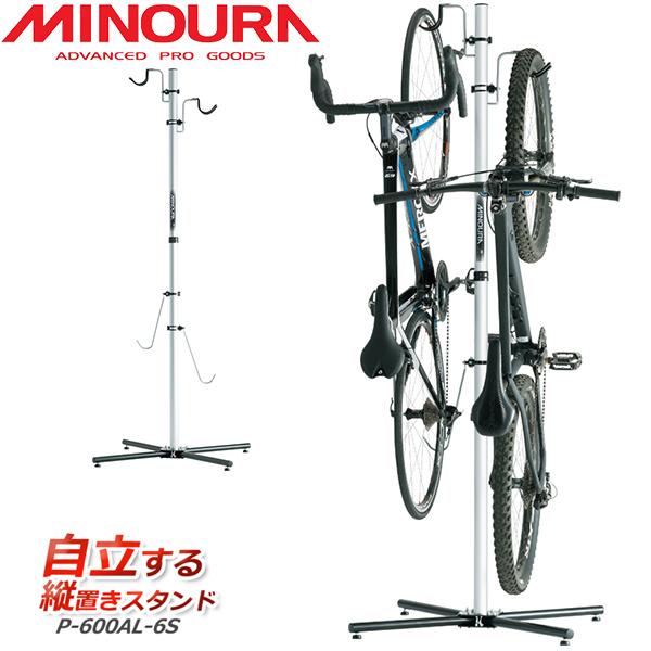 MINOURA(ミノウラ) P-600AL-6S クローゼットサイクリスト 自転車 ディスプレイ収納 2台用 自立タイプ 自転車スタンド bebike
