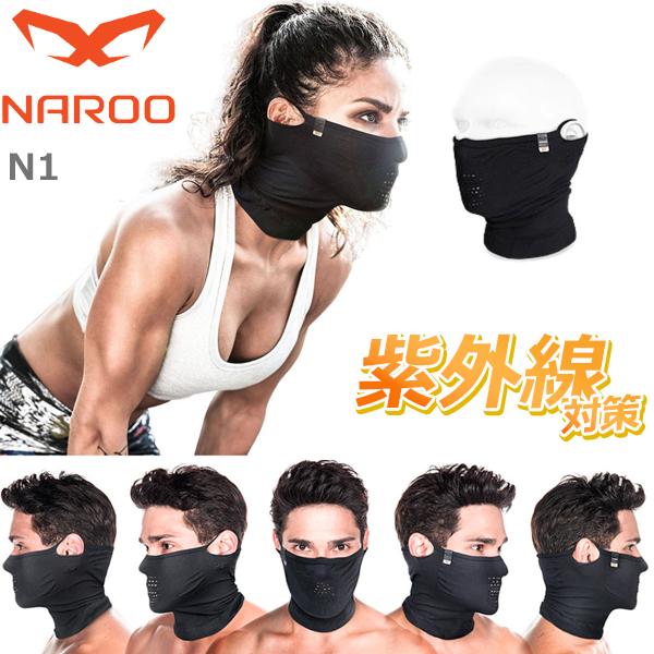 全国一律送料無料 NAROO 高品質 MASK ナルーマスク スポーツ N1 ブラック マスク