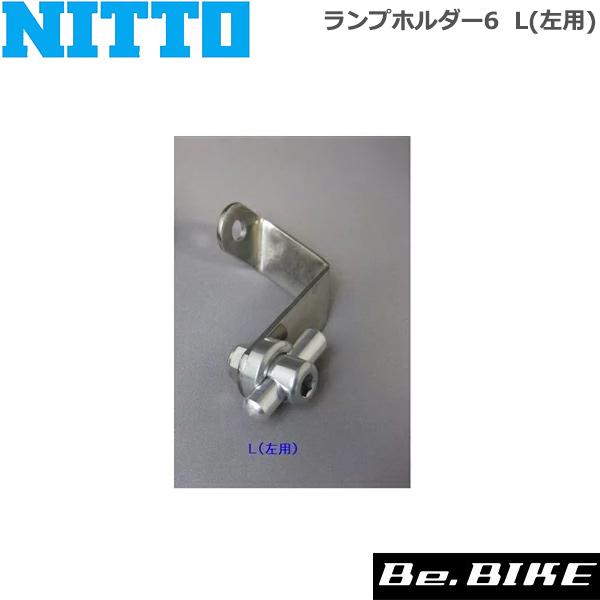 楽天市場 Nitto 日東 ランプホルダー6 L 左用 自転車 ライト オプション Be Bike