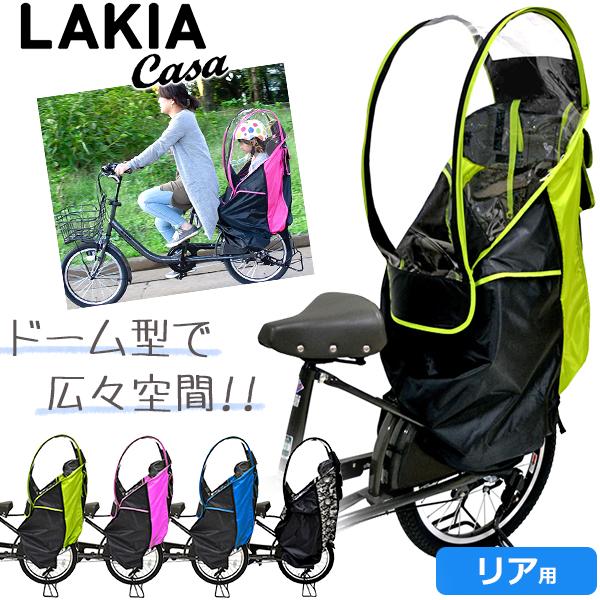 CASA 後用 ラキア リア用 カーサ レインカバー 子供のせ用 自転車 LAKIA チャイルドシートカバー