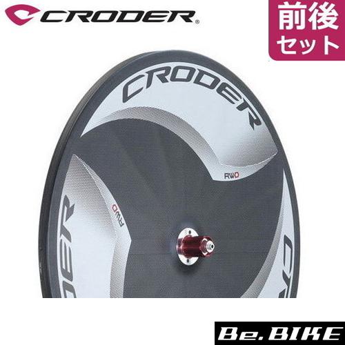 CRODER(クローダー) RWD カーボン ロードディスクホイール 自転車 ホイール 前後セット