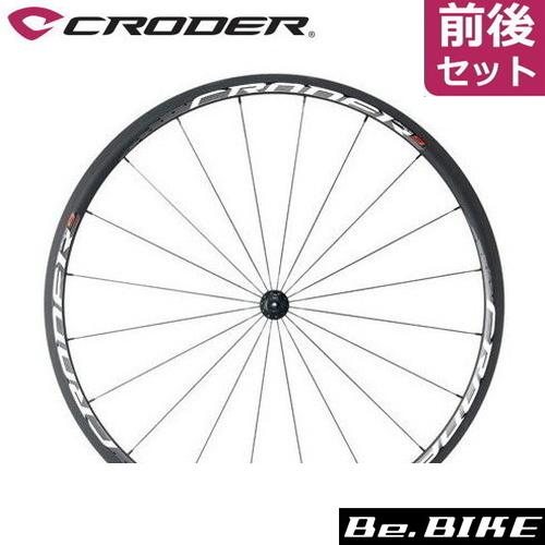 CRODER(クローダー) ALLEGRO 9 CPEO アルミ ロードホイール 自転車 ホイール 前後セット