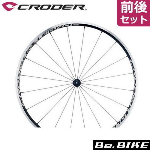CRODER(クローダー) ALLEGRO 2 アルミ ロードホイール 自転車 ホイール 前後セット