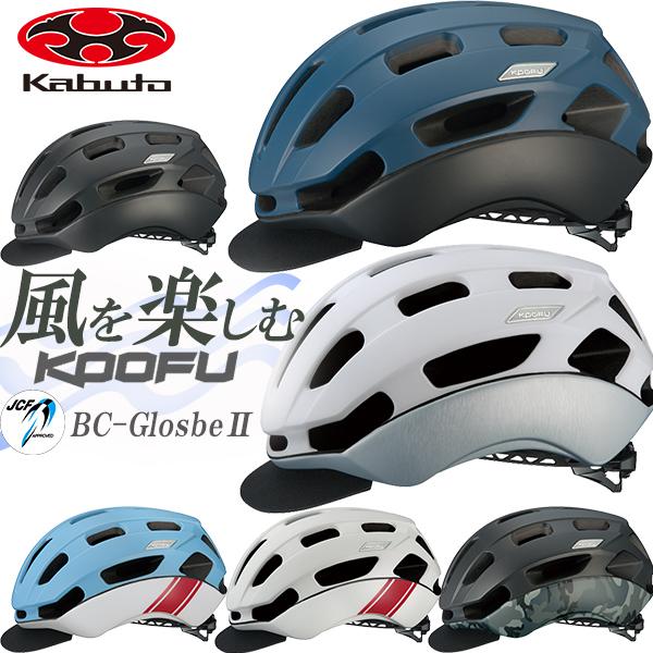 OGKカブト KOOFU (コーフー) BC-Glosbe-2(BC-グロッスベ-2) ヘルメット オージーケーカブト 自転車 ヘルメット