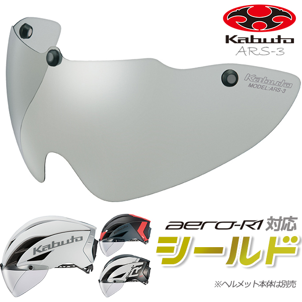 OGK KABUTO(オージーケー) ARS-3 シールド ノーマルカラー (エアロ-R1用) [ スモーク ] 自転車 ヘルメットパーツ
