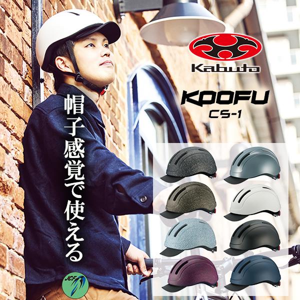 OGK KABUTO KOOFU CS-1 ロードバイク ヘルメット 自転車  帽子 bebike
