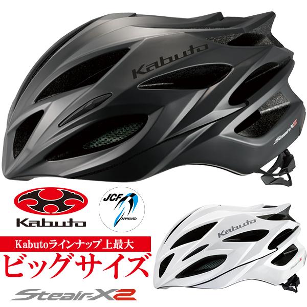 OGK KABUTO STEAIR-X ステアー・X ヘルメット JCF(公財)日本自転車競技連盟公認 自転車 ヘルメット ロード オージーケーカブト bebike