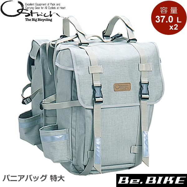 オーストリッチ パニアバッグ 特大 ベージュ 自転車 サイドバッグ/車体装着バッグ