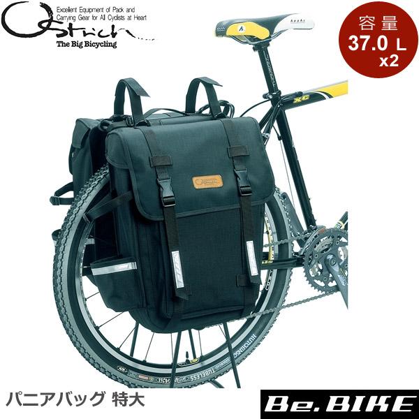 オーストリッチ パニアバッグ 特大 ブラック 自転車 サイドバッグ/車体装着バッグ