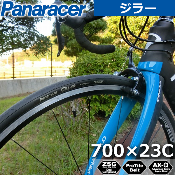 パナレーサー GILLAR (ジラー) 黒 [700×23] F723-GL-B (80) 自転車 タイヤ 軽量