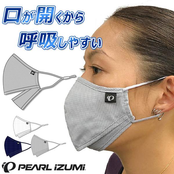 パールイズミ 本物 マスク MSK-03ベンチレーションマスク 自転車 2020年モデル 超特価 呼吸がしやすい スポーツマスク