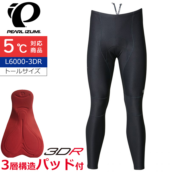 パールイズミ L6000-3DR ウィンドブレーク タイツ トールサイズ 日本限定 2020年モデル 日本正規代理店品 自転車 レーサーパンツ 秋冬