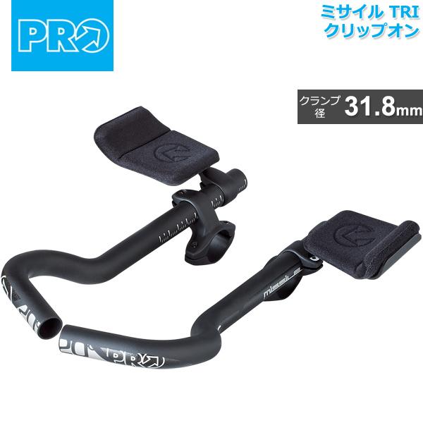シマノ PRO(プロ) ミサイル TRI クリップオン クランプ径:31.8mm AL-6061 478g (R20RAB0040X) 自転車 shimano ハンドル DH、TTハンドル