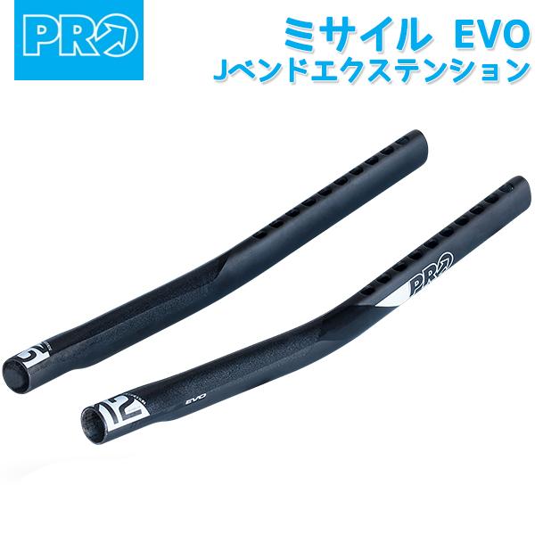 シマノ PRO(プロ) ミサイル EVO Jベンドエクステンション カーボン 142g (R20RAB0047X) 自転車 shimano パーツ