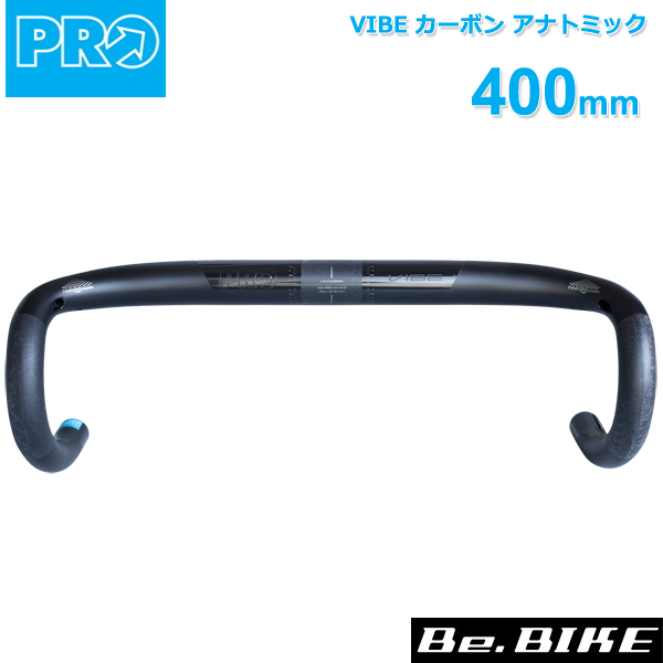 シマノ PRO(プロ) VIBE カーボン アナトミック 400mm/31.8mm カーボンT800 230g~ (R20RHA0370X) 自転車 shimano ハンドル ドロップハンドル