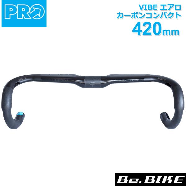 シマノ PRO(プロ) VIBE エアロ カーボンコンパクト 420mm/31.8mm カーボンT800 245g~ (R20RHA0382X) 自転車 shimano ハンドル ドロップハンドル