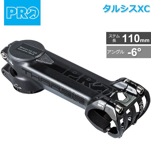 シマノ PRO(プロ) タルシスXC ステム 110mm/31.8mm -6° AL-7075 3D鍛造 (R20RSS0311X) 自転車 shimano ステム