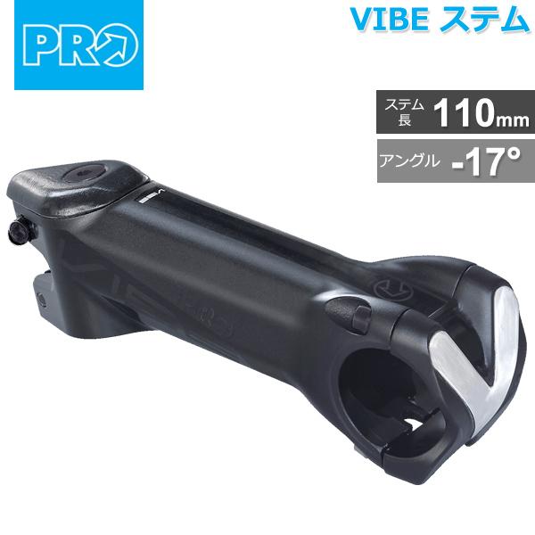 シマノ PRO(プロ) VIBE ステム 110mm/31.8mm 1-1/4 -17°AL-7075 (R20RSS0473X) 自転車 shimano ステム