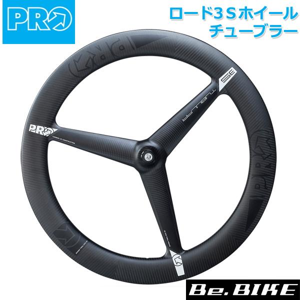 シマノ PRO(プロ) ロード3Sホイール チューブラー Ultegra 28mmワイドリム ULTEGRA6800ハブ使用 (R20RWH0041X) 自転車 shimano ホイール
