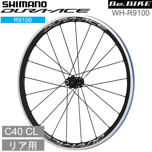 Shimano(シマノ) WH-R9100 C40 CL [リア] 付属/ホイールバック 自転車 ホイール R9100シリーズ