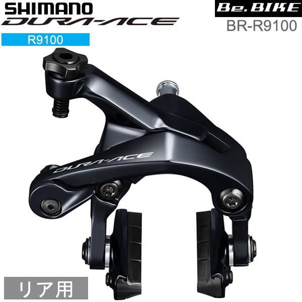 シマノ(shimano) BR-R9100 リア用 R55C4シュー (IBRR9100AR82A) DURA-ACE R9100シリーズ