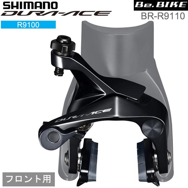 シマノ(shimano) BR-R9110 フロント用 R55C4シューダイレクトマウントタイプ (IBRR9110F82) DURA-ACE R9100シリーズ