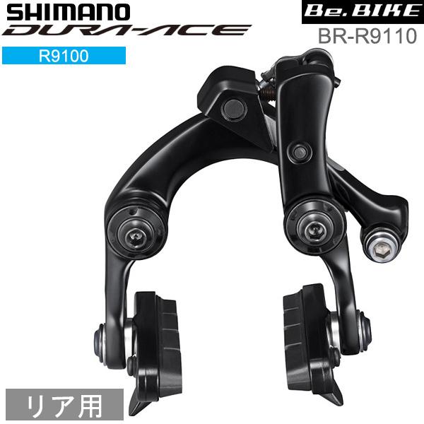 シマノ(shimano) BR-R9110 リア用 R55C4シューダイレクトマウントタイプ (IBRR9110R82) DURA-ACE R9100シリーズ
