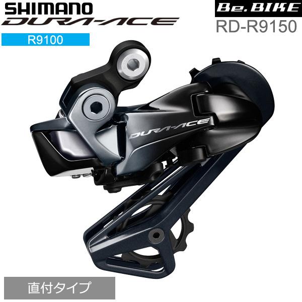 Shimano(シマノ) RD-R9150 11S 対応CS ロー側最大25-30T ・トップ14Tギアに対応しています自転車 リアディレーラー R9100シリーズ