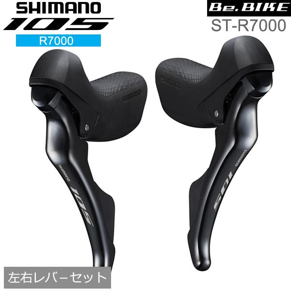 シマノ 105 ST-R7000 ブラック 左右レバ-セット 2x11S 自転車 デュアルコントロールレバー R7000シリーズ
