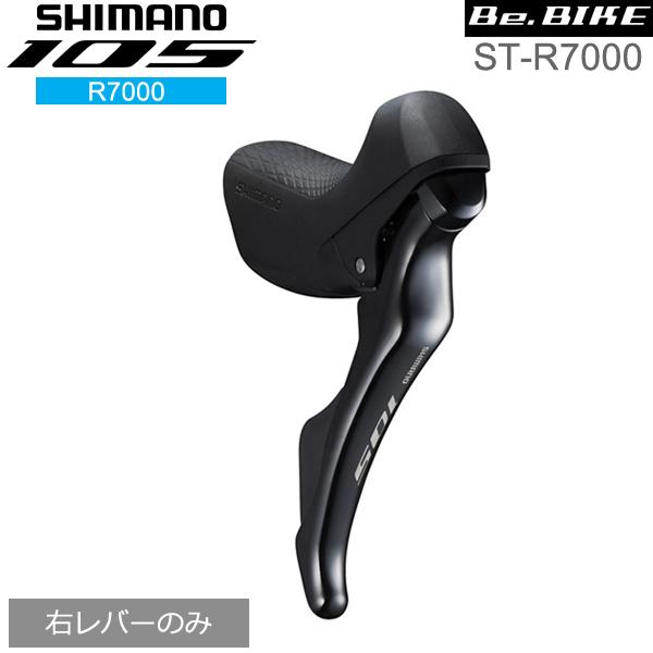 シマノ 105 ST-R7000 ブラック 右レバーのみ 11S 自転車 デュアルコントロールレバー R7000シリーズ