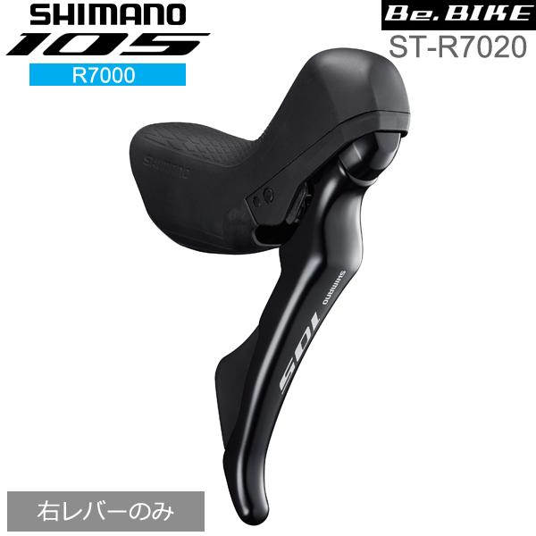 シマノ 105 ST-R7020 ブラック 右レバーのみ 11S ハイドローリック 自転車 デュアルコントロールレバー R7000シリーズ