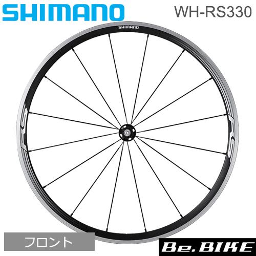 シマノ(shimano) WH-RS330 フロント ブラック 自転車 ホイール bebike