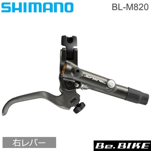 シマノ(shimano) BL-M820 B 右レバーのみ (IBLM820BR)