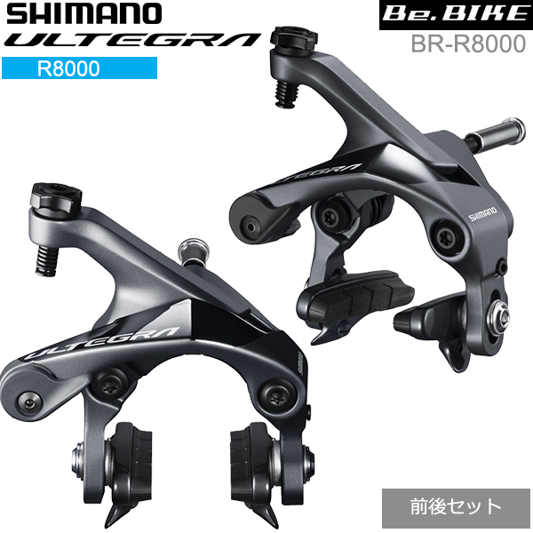 シマノ shimano ULTEGRA(アルテグラ)BR-R8000 前後セット ULTEGRA R55C4シュー (IBRR8000A82) ブレーキ アルテグラ R8000シリーズ