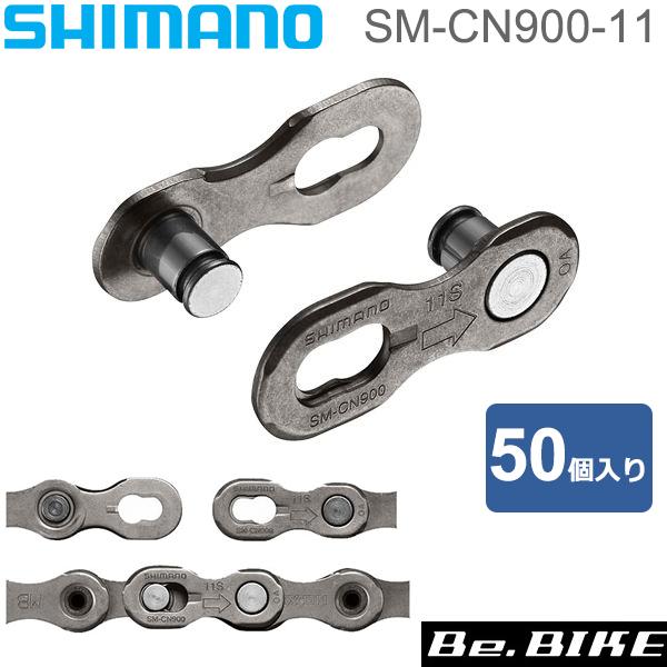 シマノ(shimano) SM-CN900-11 クイックリンク 11S [50個入] HG-X 11スピードチェーン用クイックリンク bebike