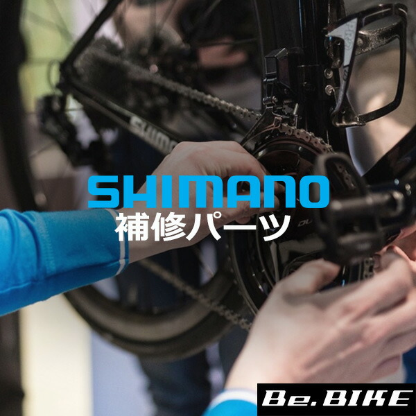 53T(Aタイプ)スパイク付チェーンリング FC-7800 DURA-ACE bebike
