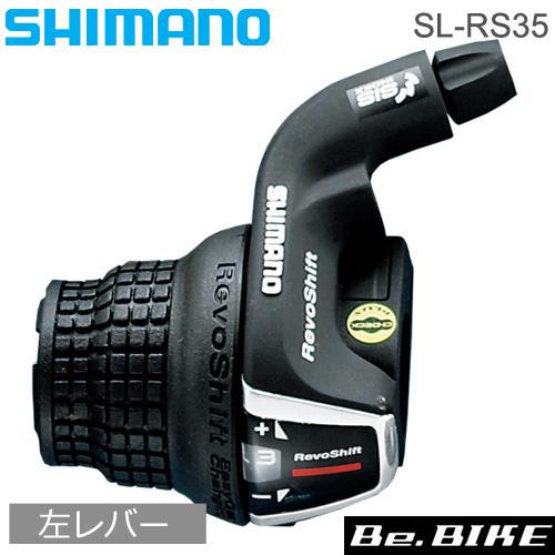 Tourney Shimano Shift Lever SL-RS47