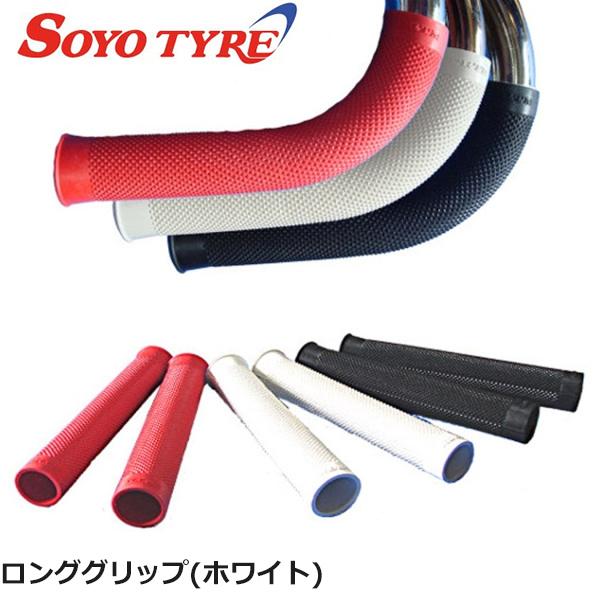 White Track Pista Soyo High Grip Keirin Long Grips Black