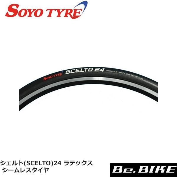 SOYO (ソーヨー) シェルト(SCELTO)24 ラテックス シームレスタイヤ (仏バルブ)(42mm) 自転車 タイヤ(チューブラー)