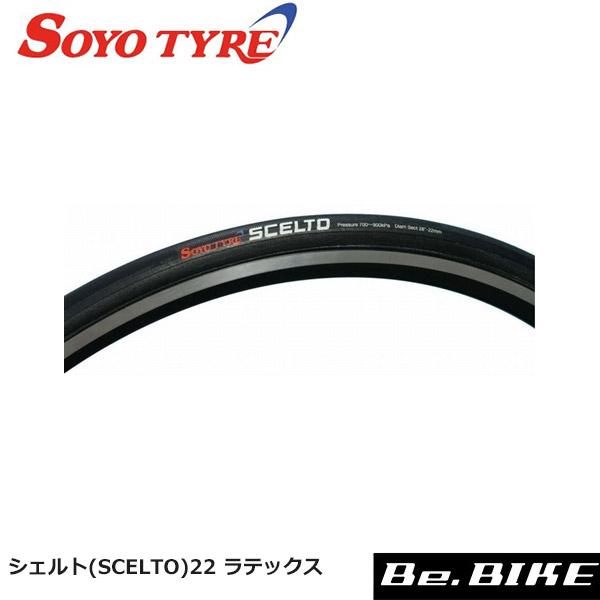 SOYO (ソーヨー) シェルト(SCELTO)22 ラテックス シームレスタイヤ (仏バルブ)(42mm) 自転車 タイヤ(チューブラー)