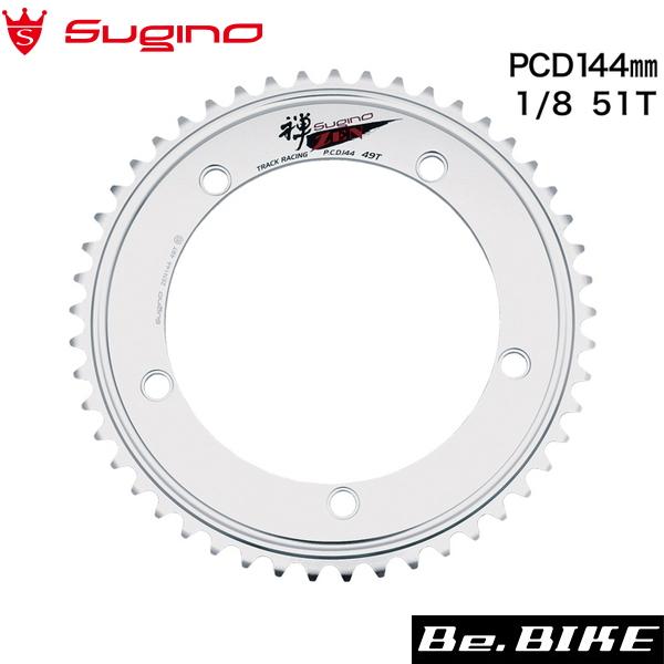 スギノ(sugino) ZEN(禅)144 51T NJS ポリッシュシルバー 自転車 チェーンリング