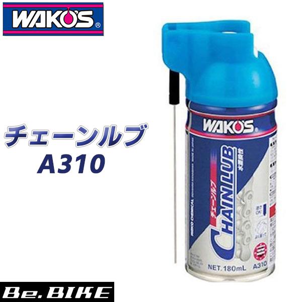 あす楽 WAKO'S(ワコーズ) CHL チェーンルブ A310 ルブリカント 4938473013103  WAKO'S ワコーズ CHL チェーンルブ A310 ルブリカント WAKO'S 和光ケミカル 自転車 bebike
