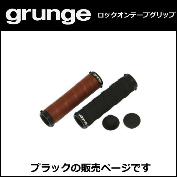 gurunge(グランジ) ロックオンテープグリップ ブラック 自転車 グリップ