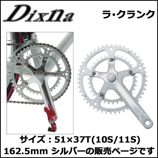 Dixna ラ・クランク 51×37T(10S/11S)162.5シルバー クランク bebike